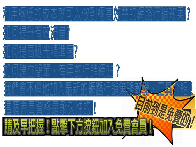 鴻紳網路行銷教學免費會員註冊頁想知道各種有關網路行銷的最新資訊嗎?